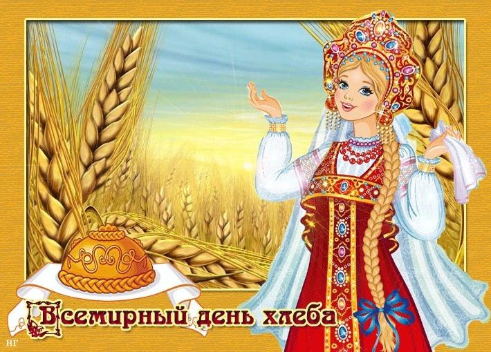16 октября – Всемирный день хлеба