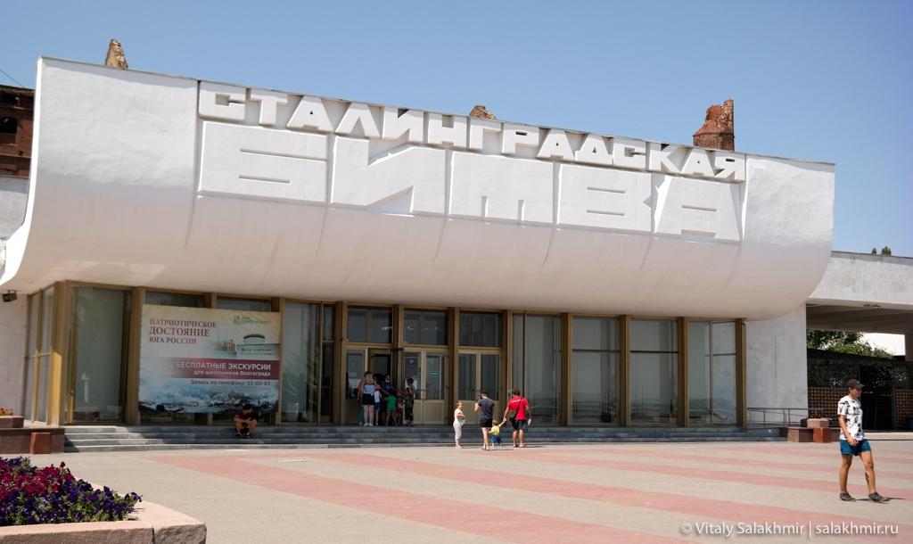Музей Сталинградская битва, Волгоград 2020