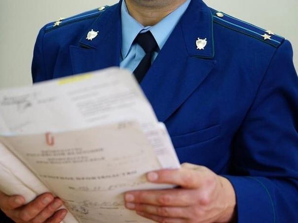 ♦️ В Троицке оштрафовали контрактного управляющего муниципального учреждения