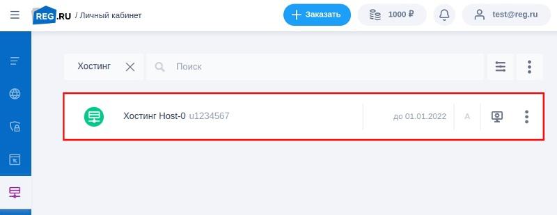 Создать доменную почту info@вашдомен на хостинге Reg.ru, изображение №6