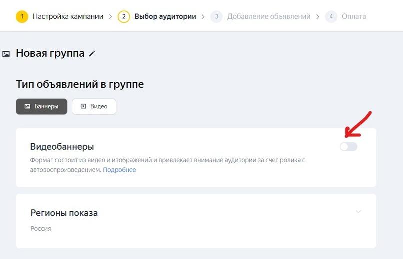 Появился новый формат медийной рекламы Яндекс.Директа — видеобаннеры, изображение №5