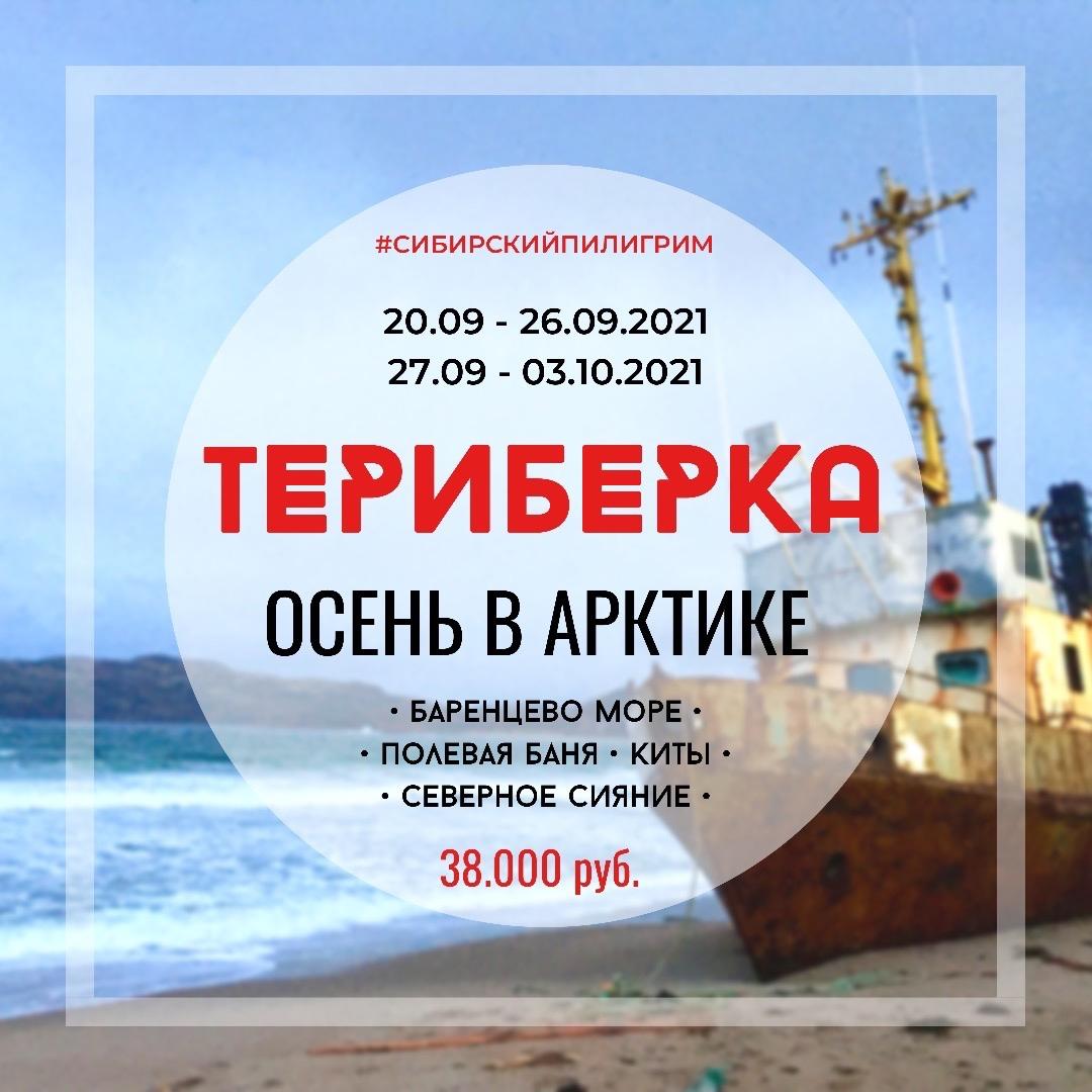 Афиша Тюмень ТЕРИБЕРКА: осень в Арктике