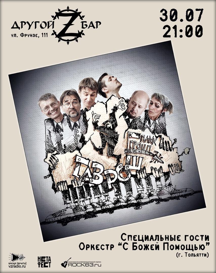Афиша 30.07 / ГАВРОШ / Другой Z бар
