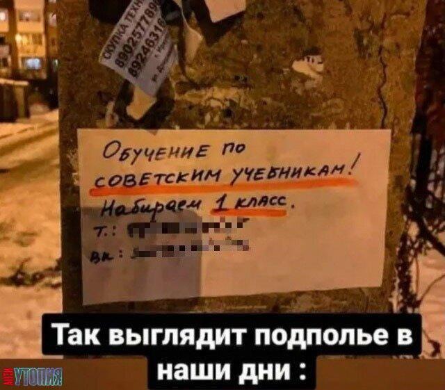 АНТИУТОПИЯ  УТОПИЯ 160172