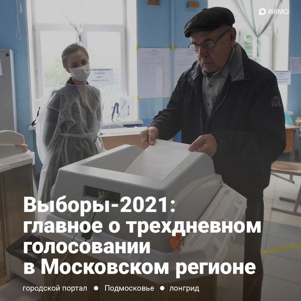 В воскресенье, 19 сентября, завершилось голосовани...