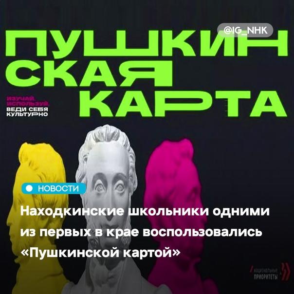 24 ученика средней школы №5 г. Находки первыми в о...