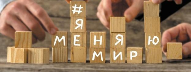 Стартовал конкурс добрых поступков «Я меняю мир» в ТикТок, изображение №1