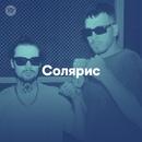 Георгий Полежаев фотография #17