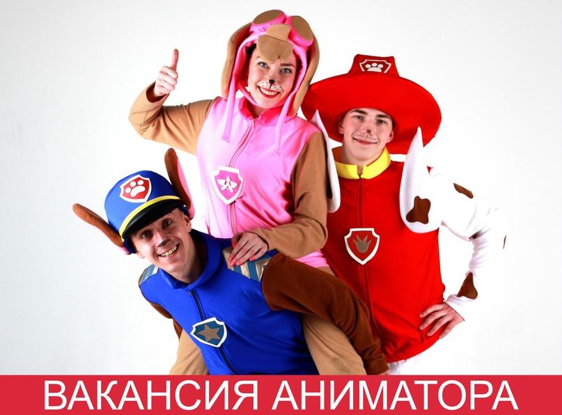 🤠Требуются #аниматоры в организацию праздников❗