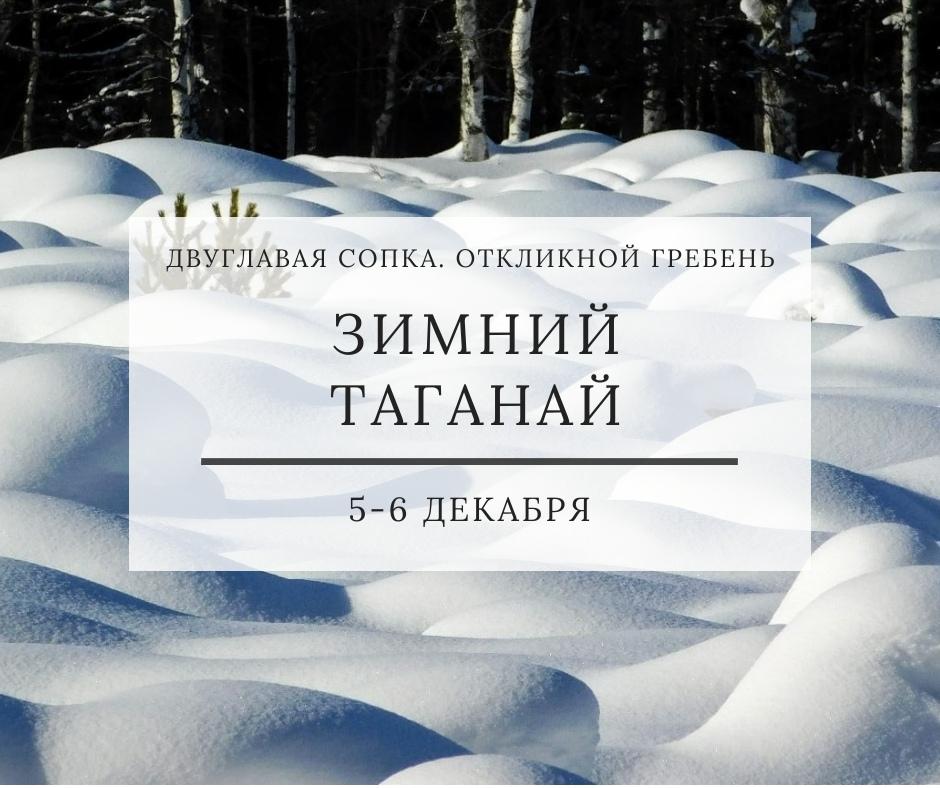 Афиша ЗИМНИЙ ТАГАНАЙ / 5-6 ДЕКАБРЯ