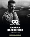 Колесников Кирилл | Санкт-Петербург | 0