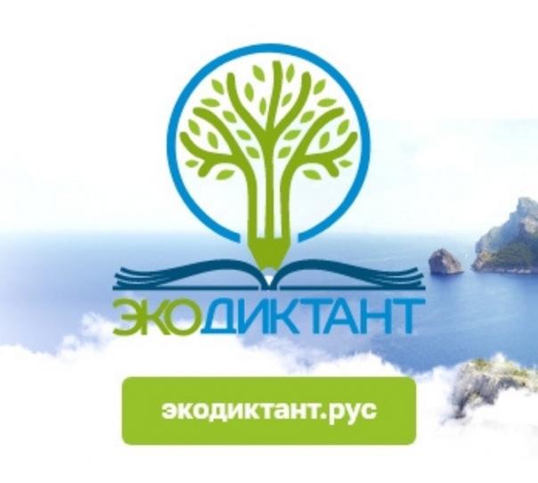 Россияне напишут экологический диктантВ ноябре по ...