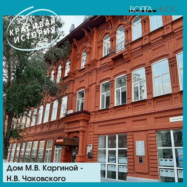 #КрасиваяИстория🏠 Дом М. В Каргиной - Н. В. Чаковс...