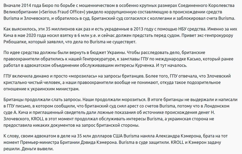 «Украинагейт-2»: три вопроса о вмешательстве Украины в выборы президента США в 2020 г., изображение №8