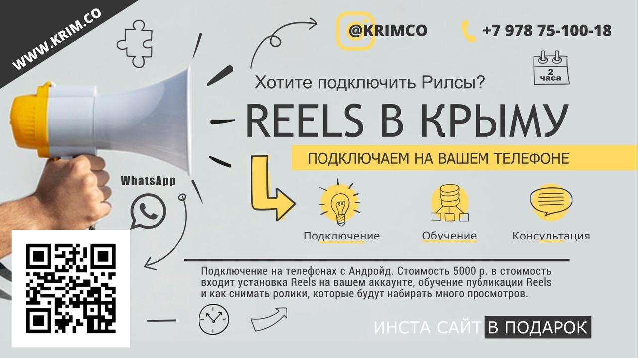Как подключить Reels в Крыму?