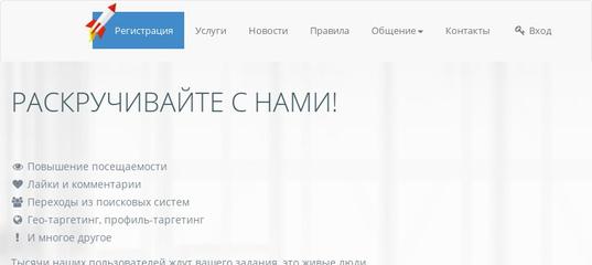 Заработок в интернете на простых заданиях без вложений - Socpublic.com - CB.click - Advanced URL Sho