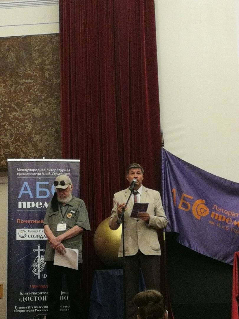 XXIII церемония вручения Международной премии имени братьев Стругацких  («АБС-премия»)
