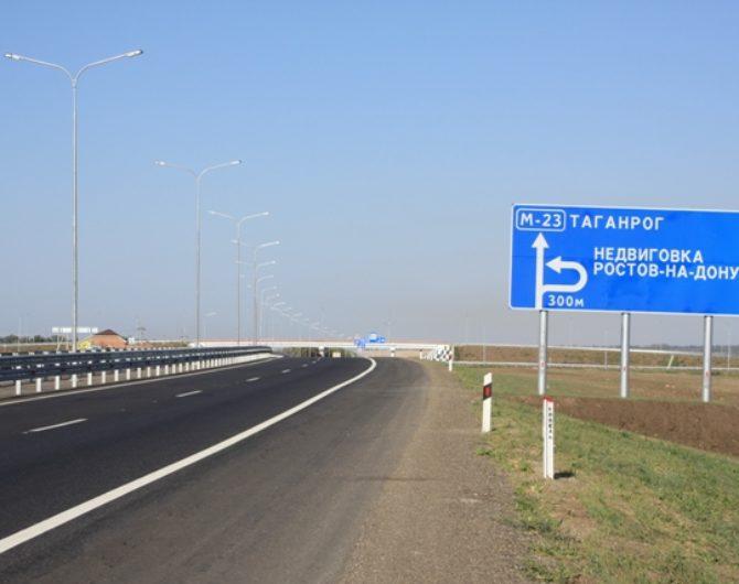 На трассе А-280 «Ростов – Таганрог – граница с Украиной» ограничено движение транспорта