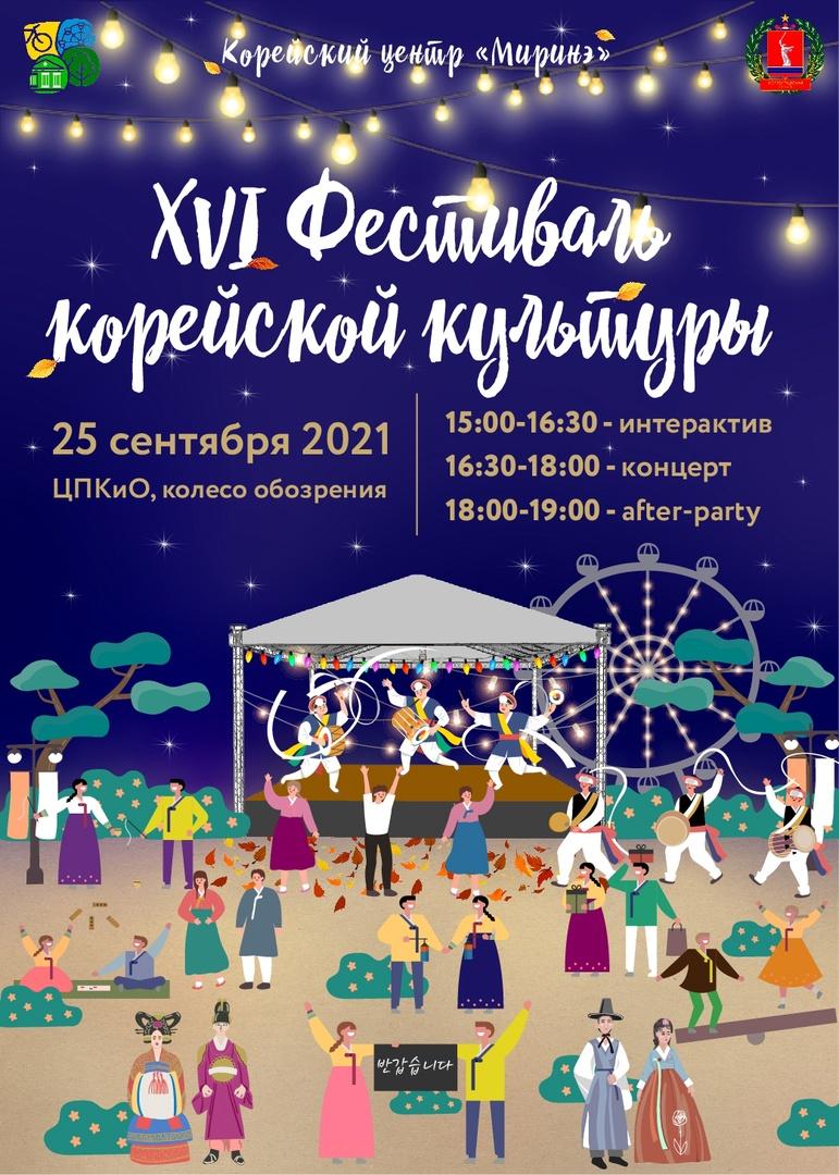 Афиша 25 сен. XVI Фестиваль корейской культуры