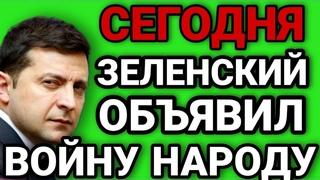 -Я всех заставлю оплатить тарифы! Зеленский сошел, с ума и объявил войну украинцам и Медведчуку