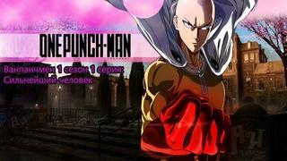 One Punch Man 1 Серия Сильнейший Человек