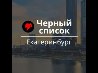 Черный список Екатеринбурга