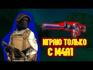 ИГРАЮ ТОЛЬКО С M4A1 в STANDOFF 2