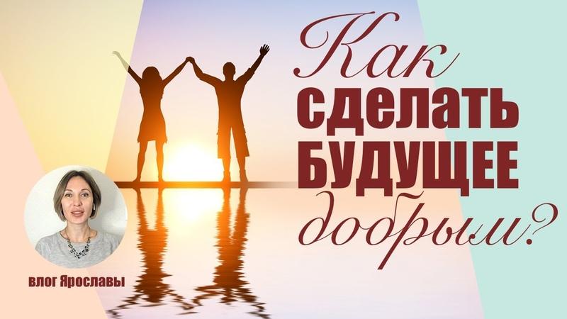 Как сделать будущее добрым КАББАЛА РАЗУМ И ЧУВСТВА Vlog Ярославы выпуск 158