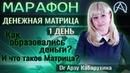 1 день Марафона - Как образовалась матрица денег⁄ Арзу Кабарухина