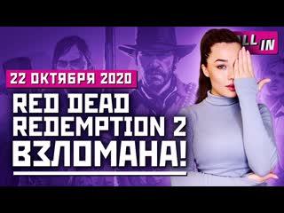 Новая игра Кодзимы, взлом RDR 2 и «игр» Ubisoft, Bethesda против Rune 2. Игровые новости ALL IN