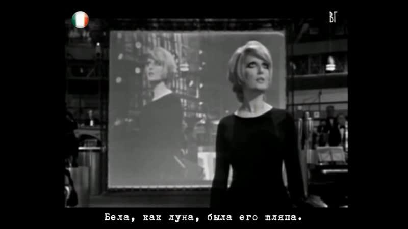 Мина Мадзини Песня о Маринелле Mina La canzone di Marinella русские субтитры