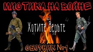 Мистика на Войне.Сборник № ИСТОРИЙ.