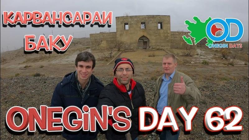 Onegin's Day 62 Карвансараи Баку Bakı karvansarayları