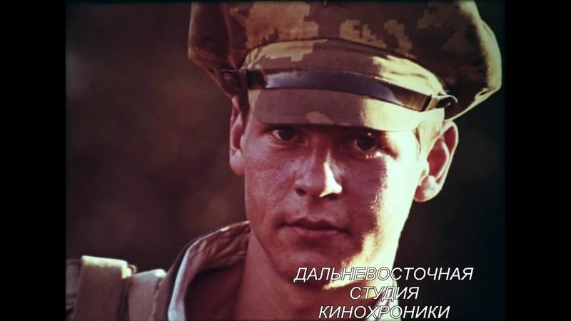 Берег русский, берег дальний... (1989, Дальневосточная студия кинохроники)