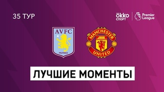Астон Вилла — Манчестер Юнайтед. Лучшие моменты матча