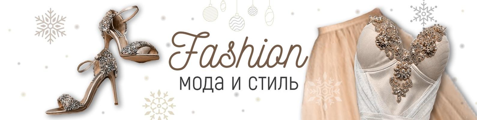 d7ab2565ef13 Fashion - мода и стиль   ВКонтакте