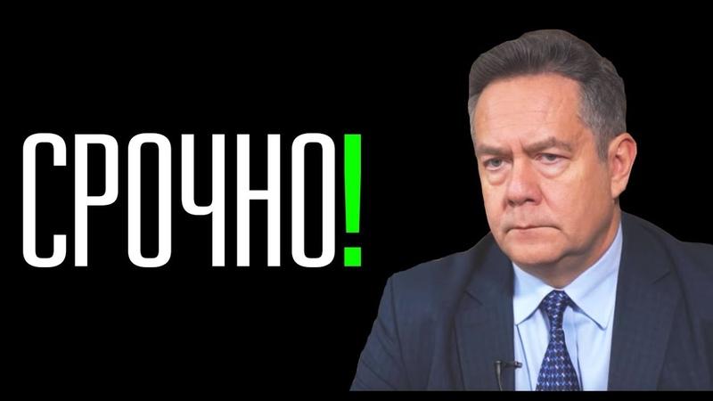 🔪 НАРОД ПРОСНУЛСЯ! ПУТИНА В ОТСТАВКУ! ПЛАТОШКИН 23.01.2019