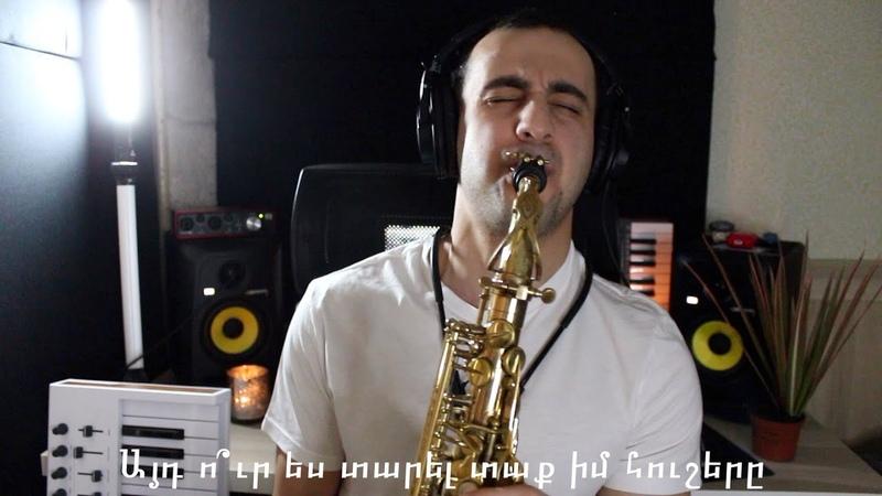 QAMI Sevak Khanagyan Cover Saxophone Artem Pogosov