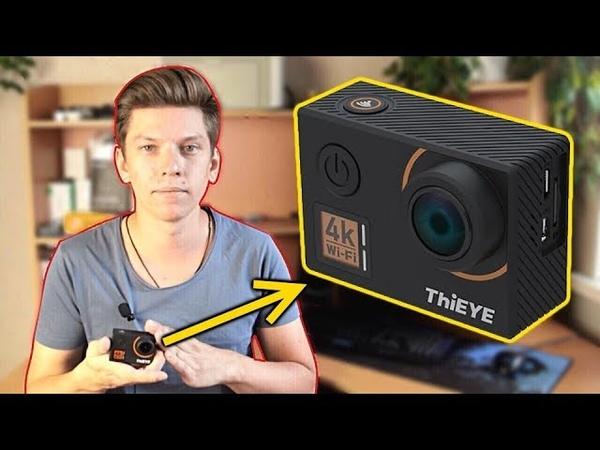 Бюджетная экнш камера ThiEYE T5 Edge с записью 4К видео - ЧЕСТНЫЙ ОБЗОР