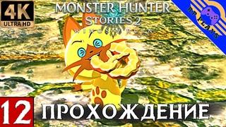 ПРОХОЖДЕНИЕ MONSTER HUNTER STORIES 2 на ПК [4K] ➤ Прохождение на русском ➤ СТРИМ 12