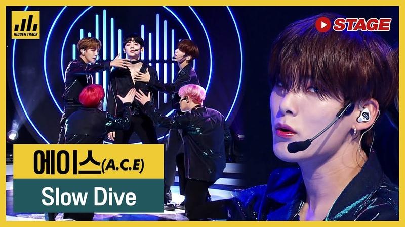 에이스(A.C.E) 히든트랙 1위곡👑- Slow Dive | 하이라이트 | 뮤직 라이브쇼 [히든트랙]
