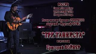 Григорий Войнер - Три танкиста. Vinyl Story Clube - 12 апреля 2013. Видео -  Александр Травин арТзаЛ