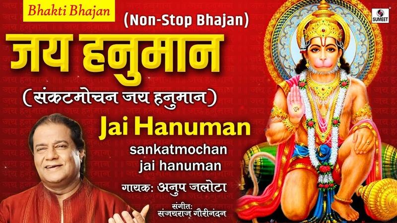 Jai Hanuman Sankat Mochan Jai Hanuman by Anup Jalota Hanuman Bhajan Morning Bhajan Bhakti India