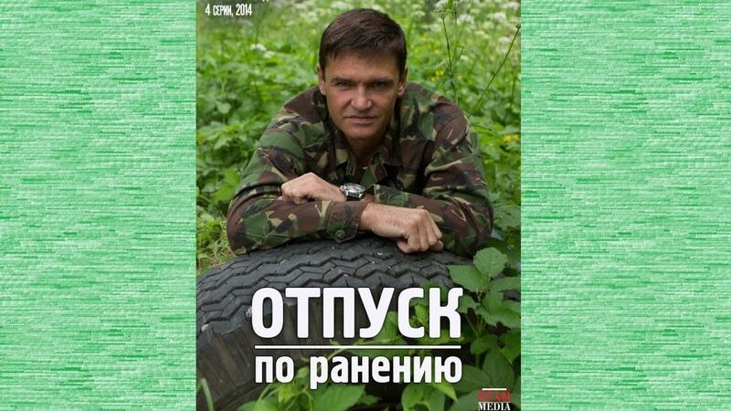 ОТПУСК ПО РАНЕНИЮ III