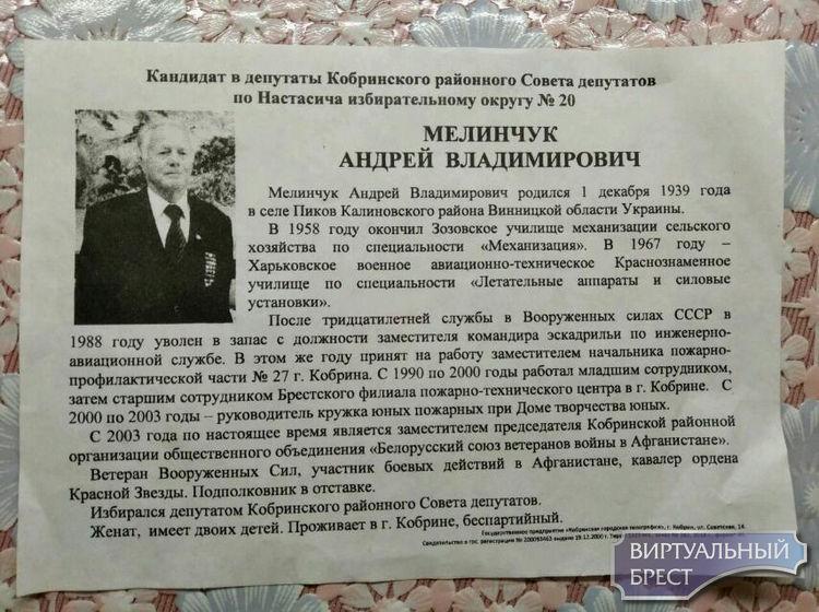 Кобринчане просят присвоить звание почетного гражданина района Андрею Мелинчуку
