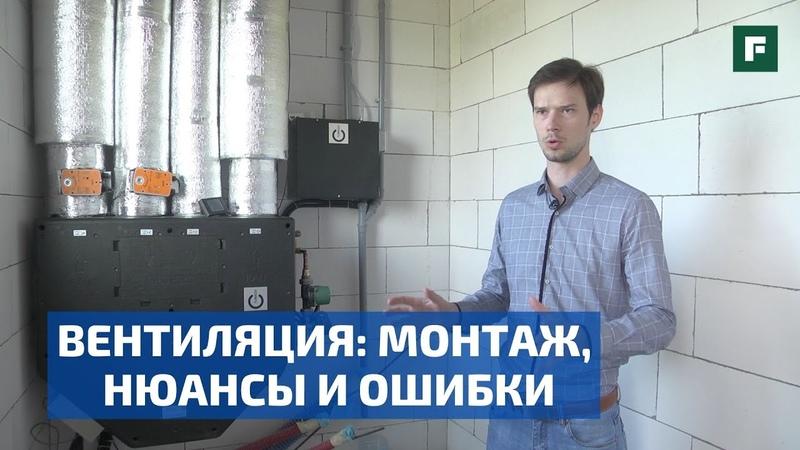 Монтируем систему вентиляции и исправляем ошибки FORUMHOUSE