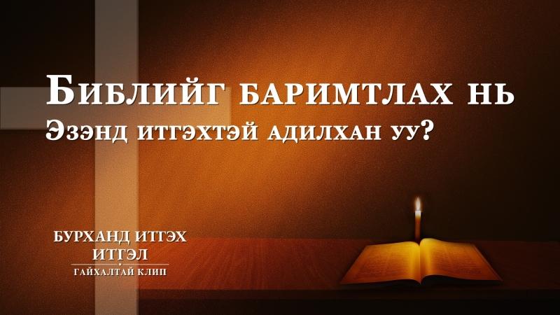 """Бурханд итгэх итгэл"""" киноны клип Библийг баримтлах нь Эзэнд итгэхтэй адилхан уу Монгол хэлээр"""