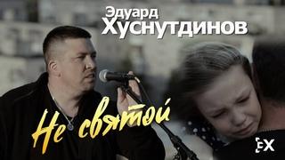 Эдуард Хуснутдинов - Не святой (Официальный клип 2020)