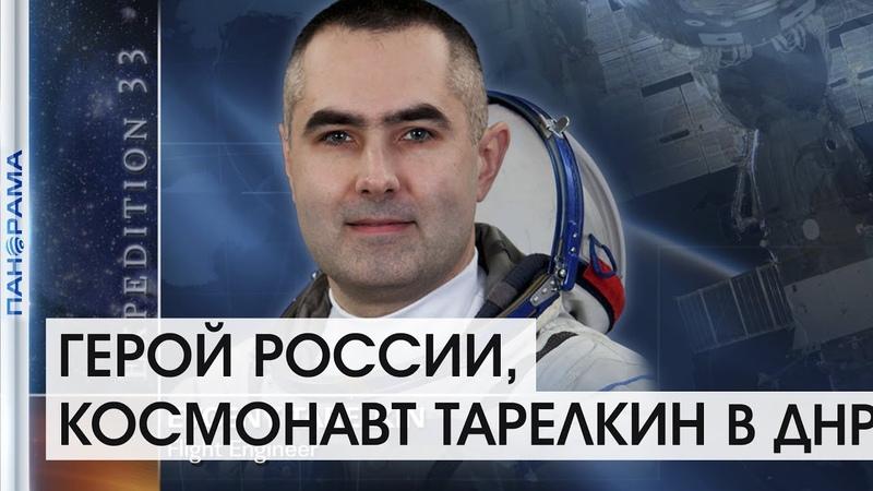 Дети Донбасса будущее России космонавт Евгений Тарелкин 10 09 2021