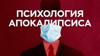 Психология Апокалипсиса // Специальный репортаж Гарри Княгницкого